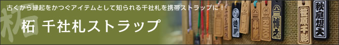 千円札ストラップ