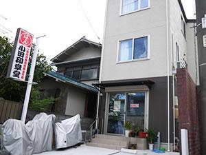 小田印章堂店舗
